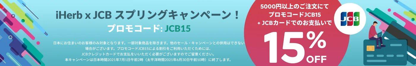 iHerb×JCBスプリングキャンペーン