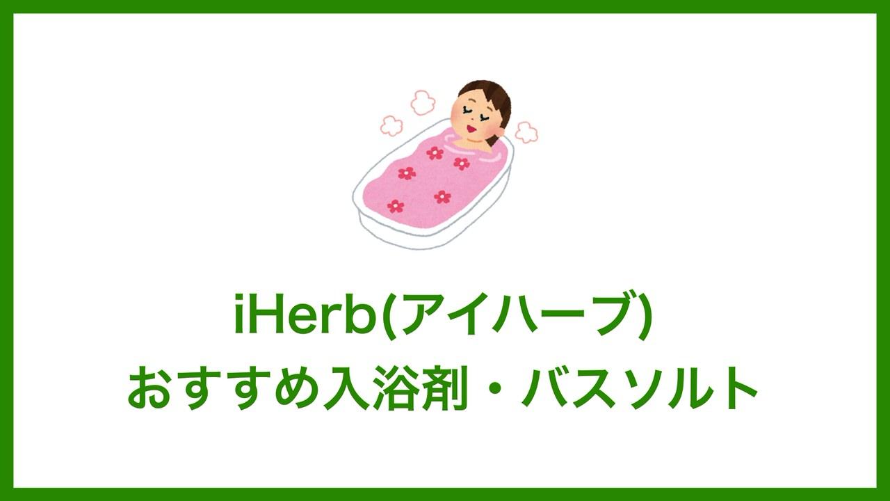 iHerb(アイハーブ)で買えるおすすめ入浴剤・バスソルト【敏感肌・アトピーでも安心】