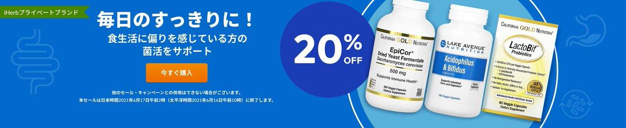 菌活サポート製品【最大25%OFF】