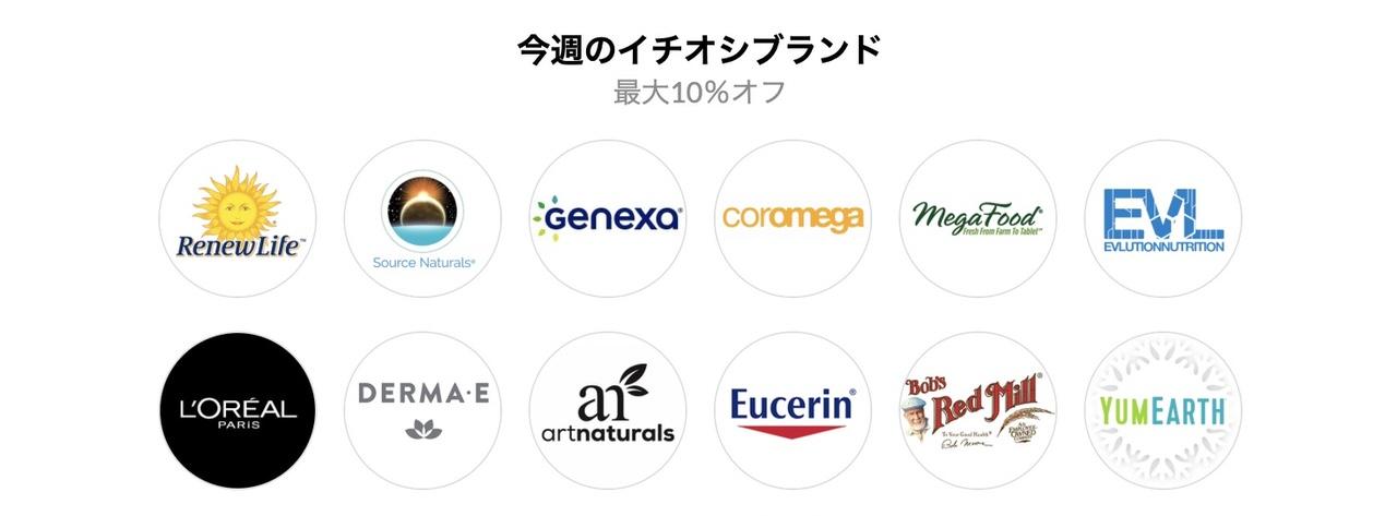 今週のブランド別セール【最大15%OFF】