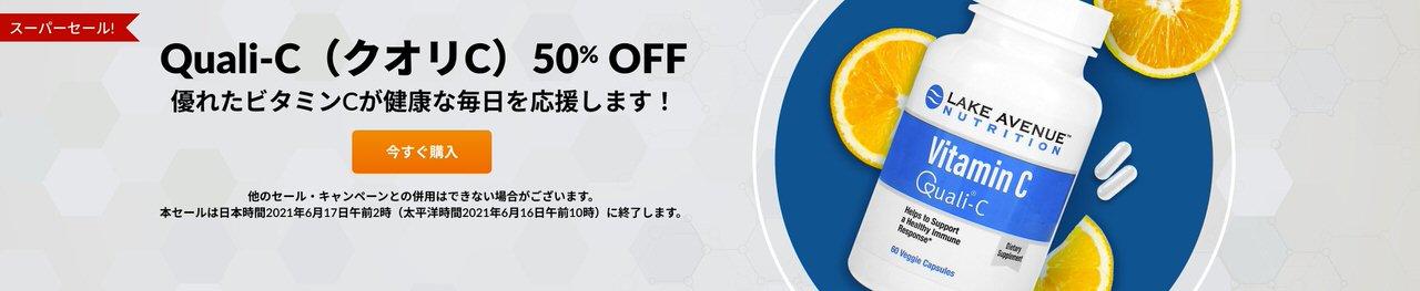 クオリCビタミンC【最大55%OFF】