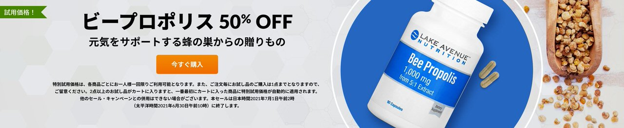 Lake Avenue Nutrition ビープロポリス【最大55%OFF】