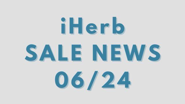 iHerb(アイハーブ)今週のセール情報、お得なクーポンコードを紹介