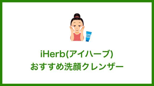 iHerb(アイハーブ)で買えるおすすめ洗顔クレンザー