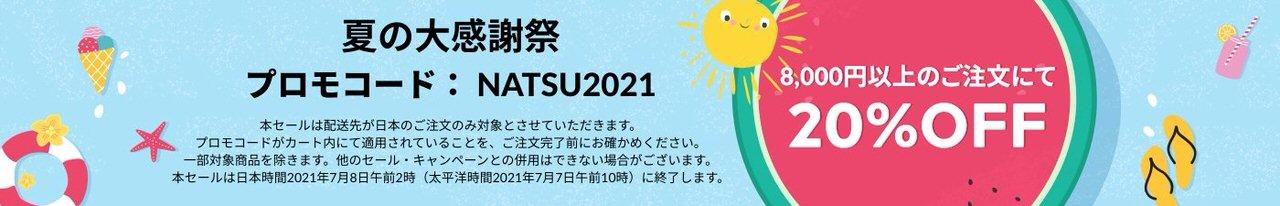 iHerb夏の大感謝祭セール「サイト全体が20%OFF!」プロモコード:NATSU2021