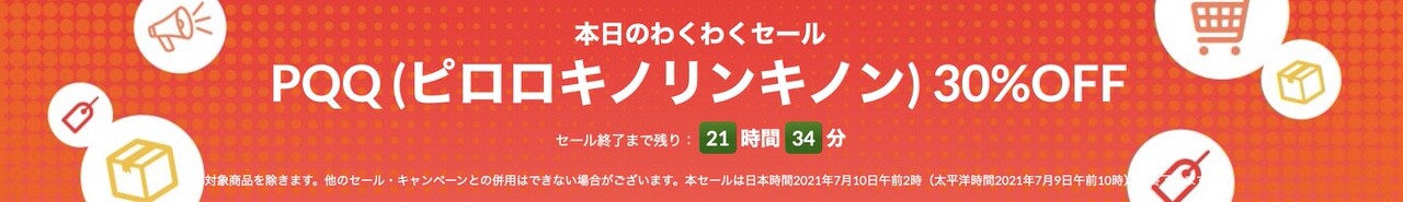 PQQ (ピロロキノリンキノン)【最大35%OFF】
