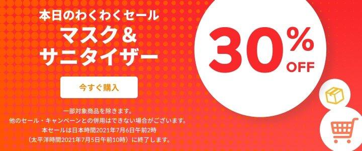 マスク&サニタイザー製品【最大35%OFF】