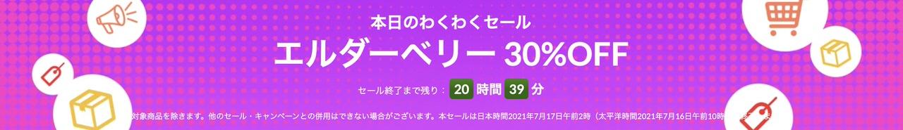 エルダーべリー製品【最大35%OFF】