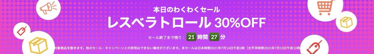 レスベラトロール【最大35%OFF】
