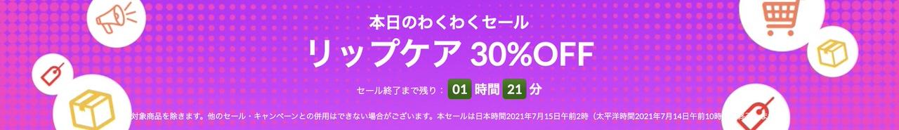 リップケア用品【最大35%OFF】