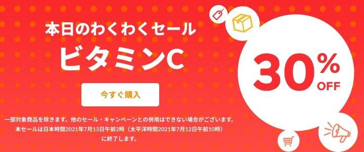 ビタミンC製品【最大35%OFF】
