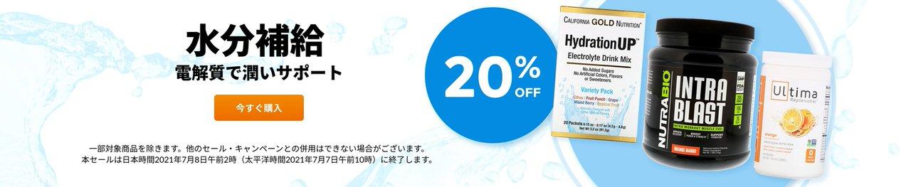 水分補給スポーツドリンク【最大25%OFF】
