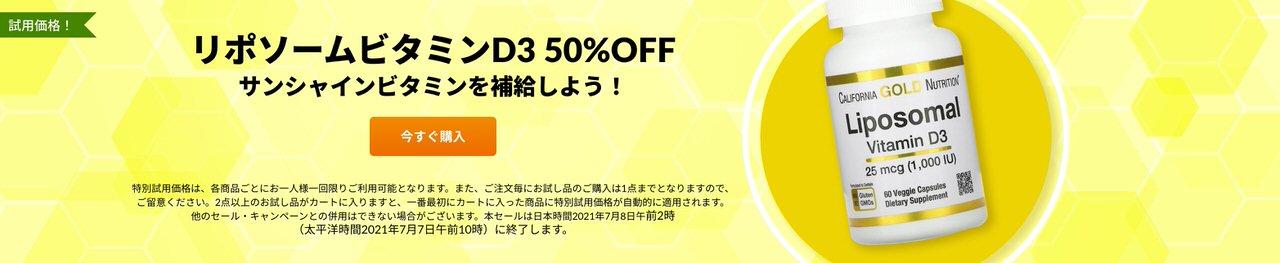 リポソームビタミンD3【最大55%OFF】